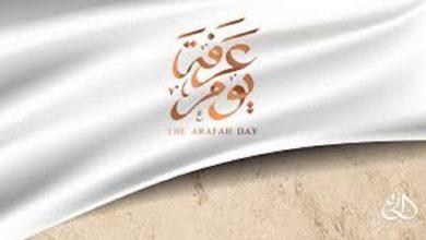 Photo of Doa Terbaik di Hari Arafah